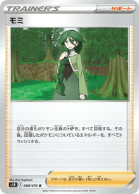 ポケモンカードゲーム PK-S5R-068 モミ U