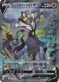 ポケモンカードゲーム PK-S5R-077 れんげきウーラオスV SR