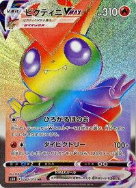 ポケモンカードゲーム PK-S5R-082 ビクティニVMAX HR