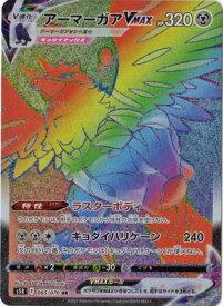ポケモンカードゲーム PK-S5R-085 アーマーガアVMAX HR