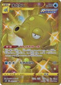 ポケモンカードゲーム PK-S5R-089 オクタン UR