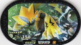 ポケモンメザスタ 2-2-009 ゼラオラ [☆6]