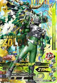 ガンバライジング ZB4-030 仮面ライダーゾルダ LR
