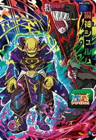 スーパードラゴンボールヒーローズ BM5-CP24 魔神シュルム CP