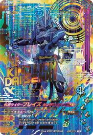ガンバライジング ZB3-011 仮面ライダーブレイズ キングライオン大戦記 LR