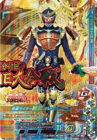 ガンバライジング ZB3-038 仮面ライダー鎧武 オレンジアームズ LR