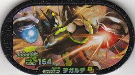 ポケモンメザスタ 2弾 2-003 ジガルデ [☆6]
