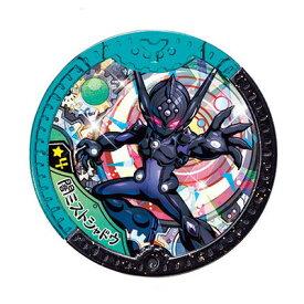 妖怪YメダルEX02 も〜っとワイワイ超連動! 闇ミストシャドウ ★4【超激レア】