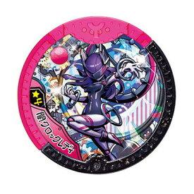 妖怪YメダルEX02 も〜っとワイワイ超連動! 闇クロックレディ ★4【超激レア】