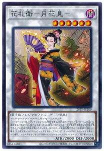遊戯王 20TP-JP209 花札衛−月花見−