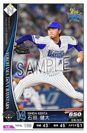 ベースボールコレクション 201900-DB014 石田 健大 N