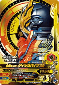 ガンバライジング ライダータイム プロモーション PRT-090 仮面ライダーゲイツリバイブ 剛烈