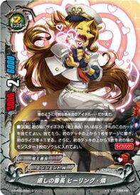 フューチャーカード バディファイト【パラレル】D-BT02-0034 癒しの番長 ヒーリング・燐 【レア】 轟け! 無敵竜!!