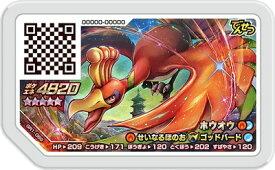 ポケモンガオーレ グランドラッシュ1弾 GR1-069 ホウオウ【グレード5】