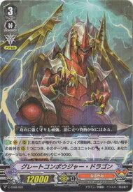 ヴァンガード V-TD06/001 グレートコンポウジャー・ドラゴン 【RRR仕様】 石田ナオキ