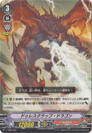 ヴァンガード V-TD06/002 ドゥレスクラップ・ドラゴン 【ノーマル仕様】 石田ナオキ