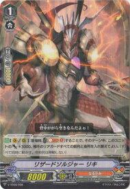 ヴァンガード V-TD06/008 リザードソルジャー リキ 【ノーマル仕様】 石田ナオキ