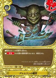 フューチャーカード バディファイト【パラレル】H-EB03-0027 グレムリンの嘲笑 【レア】 百雷の王