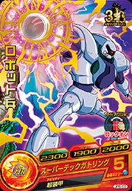 スーパードラゴンボールヒーローズ 【エラーカード】JPB-09 ロボット兵【箔押し】【再録】【2020】【トーナメントパックセレクション】