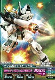 ガンダムトライエイジ BUILD MS 【ビルドMS】B1-008 ガンダムMk−II(エゥーゴ仕様)C