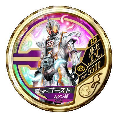 仮面ライダー ブットバソウル/DISC-SP041 仮面ライダーゴースト ムゲン魂 R6