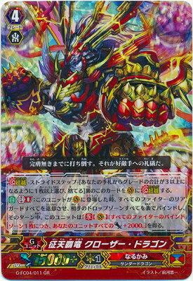 カードファイト!! ヴァンガードG/G-FC04/011 征天覇竜 クローザー・ドラゴン GR