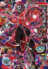 スーパードラゴンボールヒーローズ SH4-SEC2 暗黒仮面王 UR