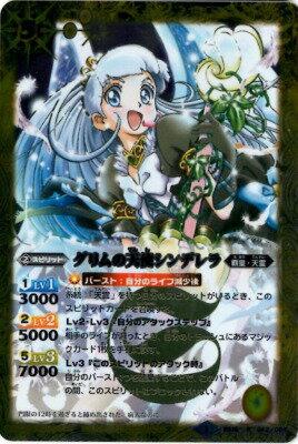 バトルスピリッツ/【BSC15】BS16-042グリムの天使シンデレラR