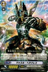 ヴァンガード EB08/018 マッスル・ヘラクレス C 銀河の闘士