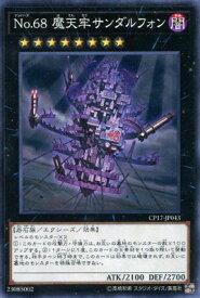 遊戯王 第10期 CP17-JP043 No.68 摩天牢サンダルフォン