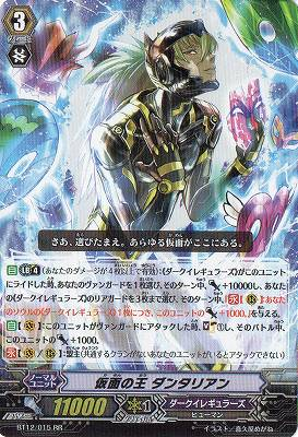 カードファイト!! ヴァンガード/BT12/015 仮面の王 ダンタリアン RR