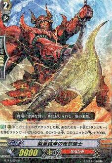 卡战斗!!旅行车保护12弾黒輪縛鎖/BT12/025风潮魔斧子的驱邪骑士R