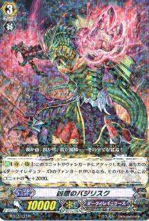 カードファイト!! ヴァンガード/BT07/033 凶眼のバジリスク