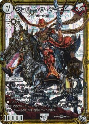 デュエルマスターズ新1弾/DMRP-01/M1/MAS/ジョリー・ザ・ジョニー
