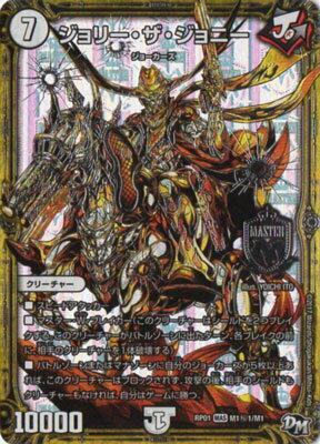 デュエルマスターズ新1弾/DMRP-01/M1/秘1/SS/ジョリー・ザ・ジョニー