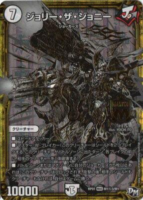 デュエルマスターズ新1弾/DMRP-01/M1/秘3/SS/ジョリー・ザ・ジョニー