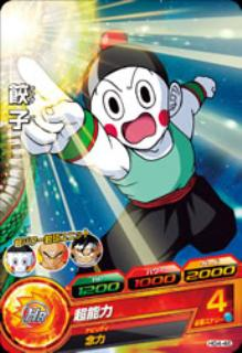 ドラゴンボールヒーローズ/GM4弾/HG4-46/餃子/超能力 C