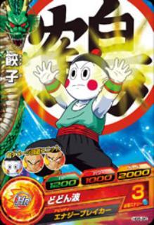 ドラゴンボールヒーローズ/GM5弾/HG5-20/餃子/どどん波 C