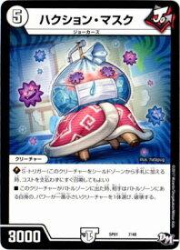 デュエルマスターズ DMSP-01 7 ハクション・マスク 「ステキ!カンペキ!!ジョーデッキーBOX」
