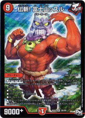 デュエルマスターズ新3弾/DMRP-03/S6/SR/仏斬! 富士山ッスル