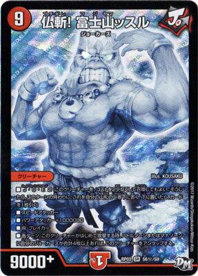 デュエルマスターズ新3弾/DMRP-03/S6/秘/SS/仏斬! 富士山ッスル