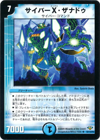 デュエルマスターズ/DM-32/19/R/サイバーX・ザナドゥ
