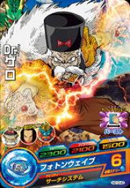 ドラゴンボールヒーローズGM10弾 HG10-40 Dr.ゲロ