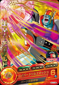 ドラゴンボールヒーローズGM10弾 HG10-42 ハイパーメガリルド R