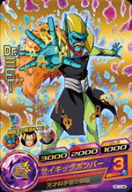 ドラゴンボールヒーローズGM10弾 HG10-45 Dr.ミュー R