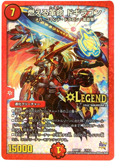 デュエルマスターズ/DMR-17/L1/LC/燃える革命 ドギラゴン/火/進化クリーチャー