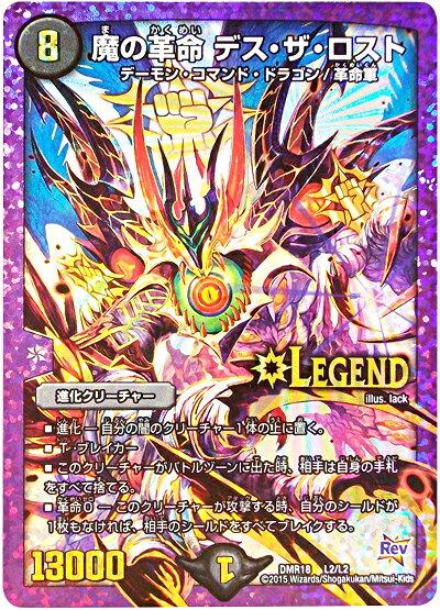 デュエルマスターズ/DMR-18/L2/LC/魔の革命 デス・ザ・ロスト/闇/進化クリーチャー