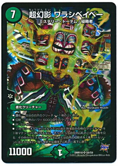 デュエルマスターズ/DMR-18/S9/SR/超幻影 ワラシベイベー/自然/進化クリーチャー