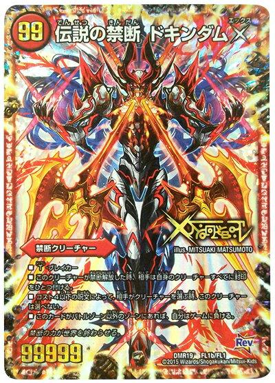 デュエルマスターズ/DMR-19///FLC/伝説の禁断 ドキンダムX/火/禁断クリーチャー