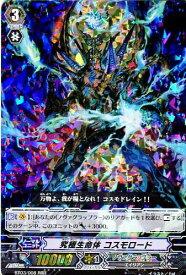 カードファイト!! ヴァンガード/BT03/008 究極生命体 コスモロード